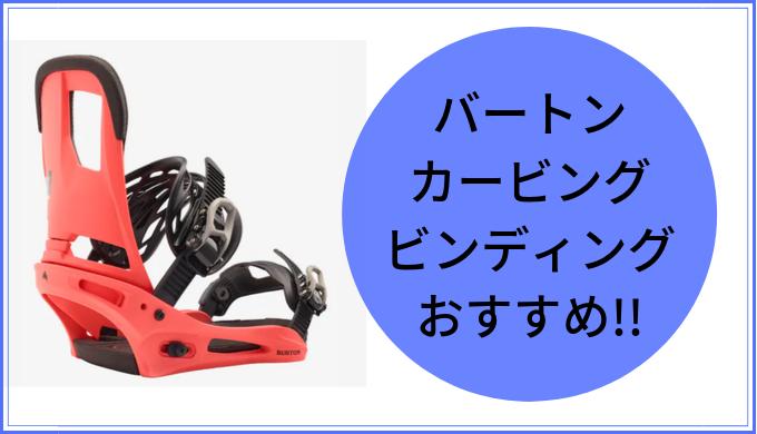 バートン・カービング用ビンディング「おすすめ3選!!」