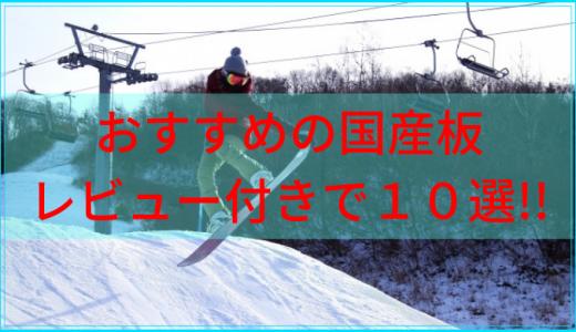 「レビュー付き!!」スノーボード 国産板でおすすめ10選!!