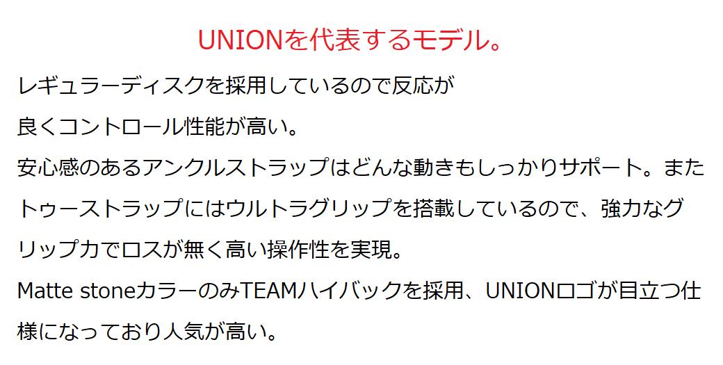 グラトリ用ユニオン・ビンディング「おすすめ4選!!」9