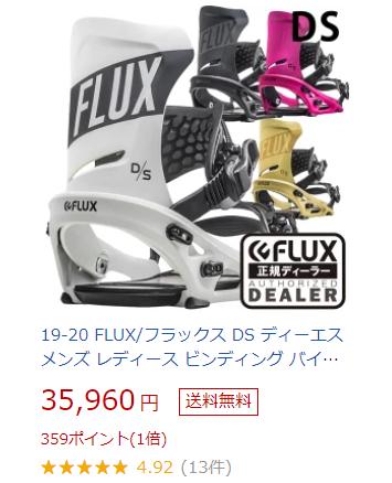 フラックス・DS[19-20]レビュー&評価!!11