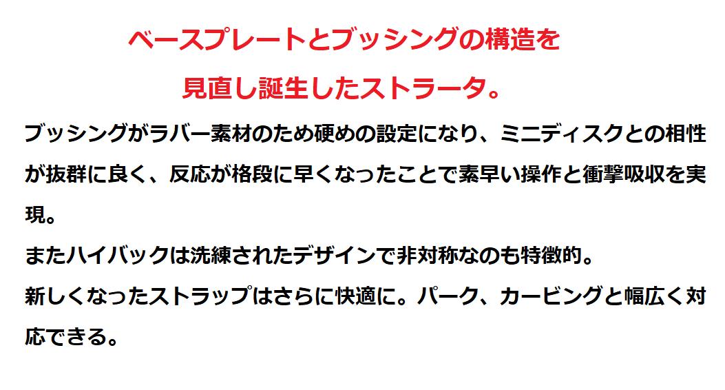 バートン・カスタムに合うビンディング4選!!10