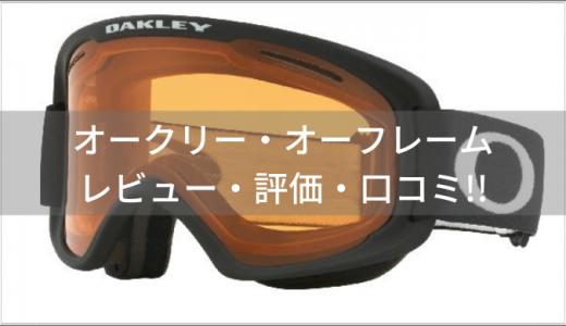 オークリー・オーフレーム 19-20「スぺック評価・レビュー・口コミ!!」