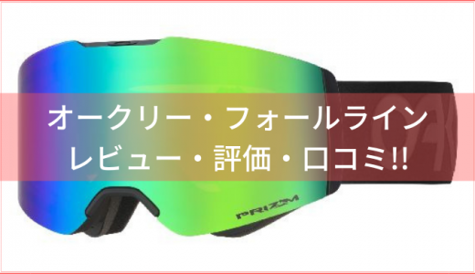 オークリー・フォールライン 19-20「スぺック評価・レビュー・口コミ!!」