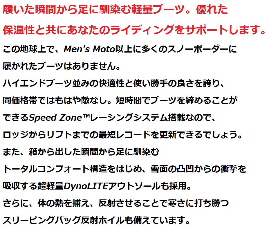 バートンブーツ・moto(モト)のスペック評価2