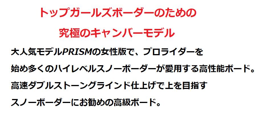>【スノーボード・アライアン板 おすすめ】11