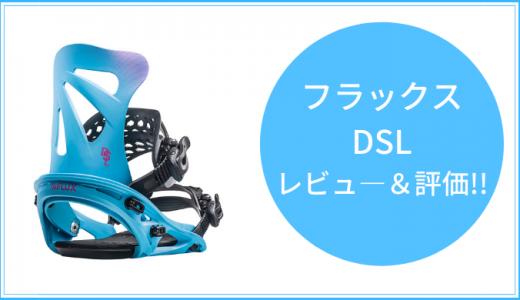 19/20モデル・フラックス DSL【評価・レビュー・口コミ!!】