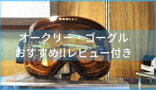 オークリー(Oakley)ゴーグル・おすすめ3選!!「レビュー付きで教えます!!」