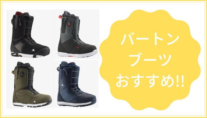 【バートン ブーツ(Burton boot)・おすすめ4選!!】