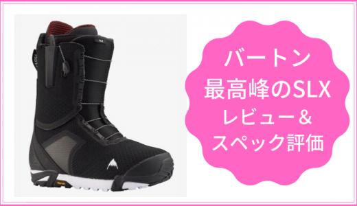 19-20「バートン(Burton)ブーツ・SLX」の評価・口コミ㊙情報!!
