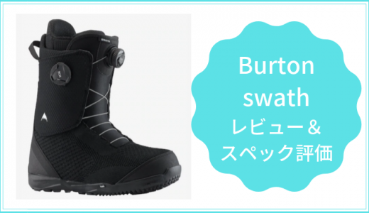 19-20「バートン・スワッチ(Burton・swath)」の評価・レビュー情報!!