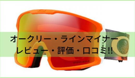 オークリー・ラインマイナー 19-20「スぺック評価・レビュー・口コミ!!」
