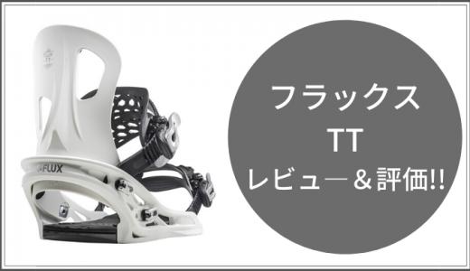 19/20モデル・フラックス TT【評価・レビュー・口コミ!!】