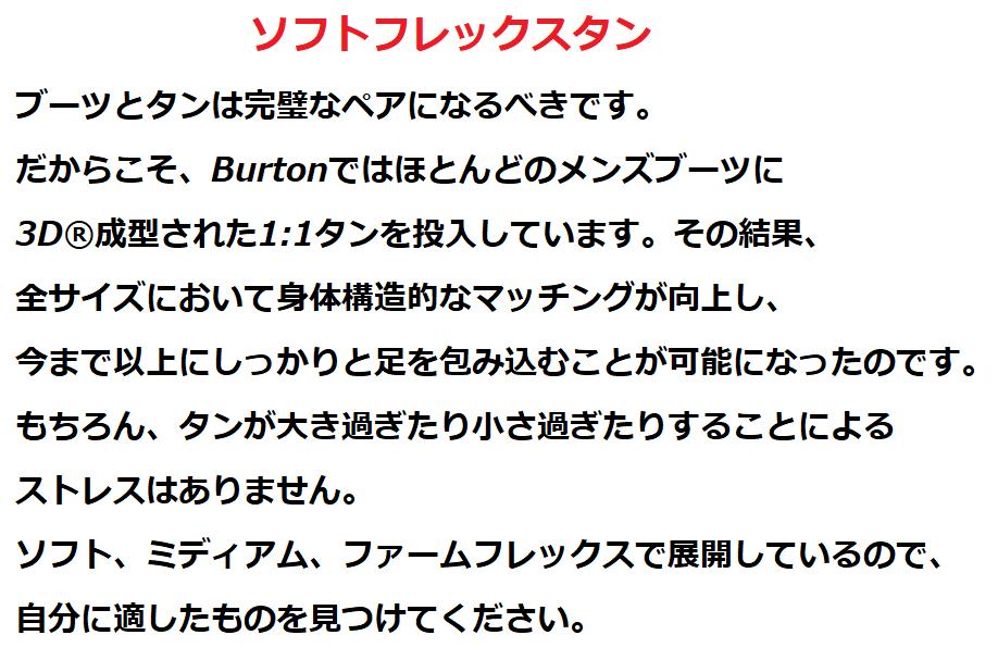 バートンブーツ・moto(モト)のスペック評価14