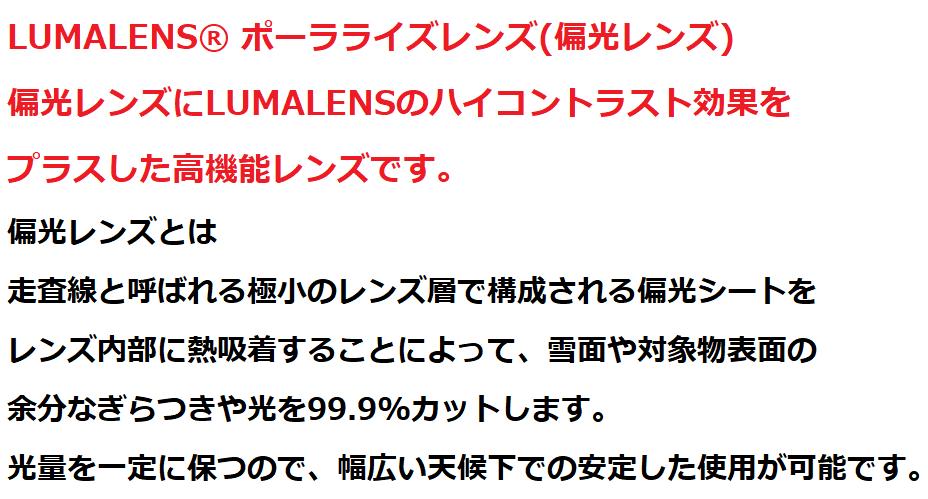 評価②ジャパンルーマレンズ5