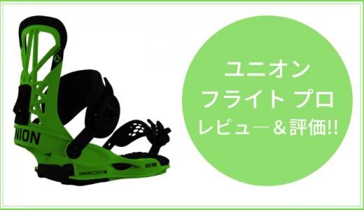 19/20モデル・ユニオン・フライト プロ【評価・レビュー・口コミ!!】