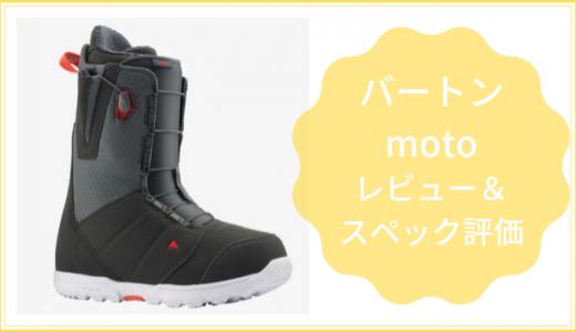 19-20「バートンブーツ モト(Burton moto)」の評価・レビュー情報!!