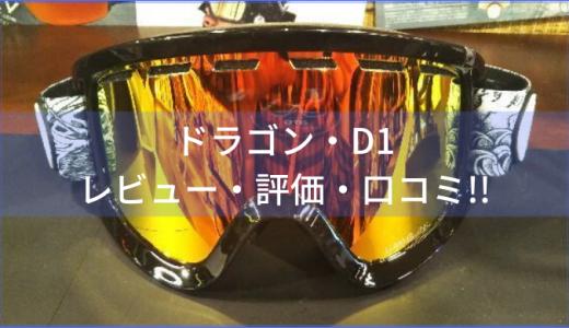 ドラゴンゴーグル・D1 19-20「スぺック評価・レビュー・口コミ!!」
