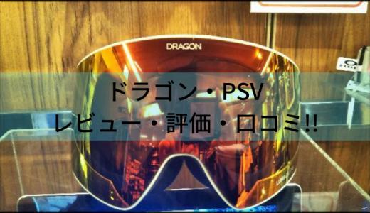ドラゴンゴーグル・PXV 19-20「スぺック評価・レビュー・口コミ!!」