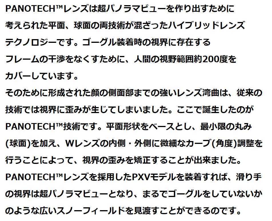 ドラゴン(Dragon)ゴーグル・おすすめ3選!!4