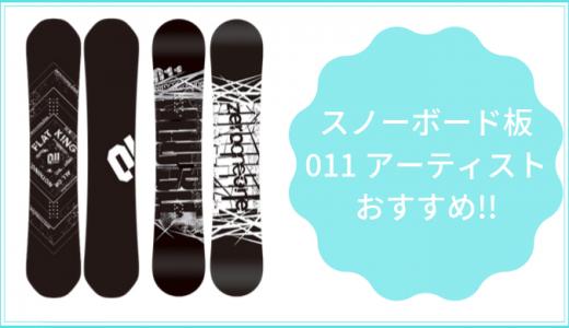 スノーボード板・011アーティスト おすすめ3選を本気で教えます!!