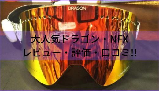 ドラゴンゴーグル・NFX 19-20「スぺック評価・レビュー・口コミ!!」