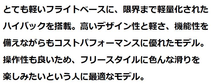 ユニオン・フライト プロ[19-20]スペック評価!!2