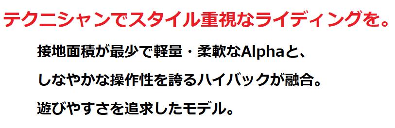 フラックス・ビンディング グラトリ用「おすすめ3選!!」4