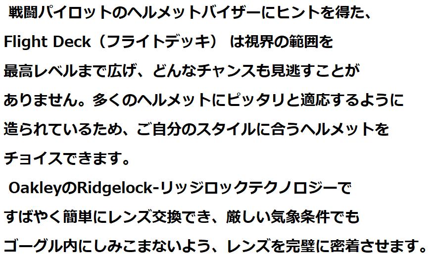 オークリー(Oakley)ゴーグル・おすすめ3選!!5