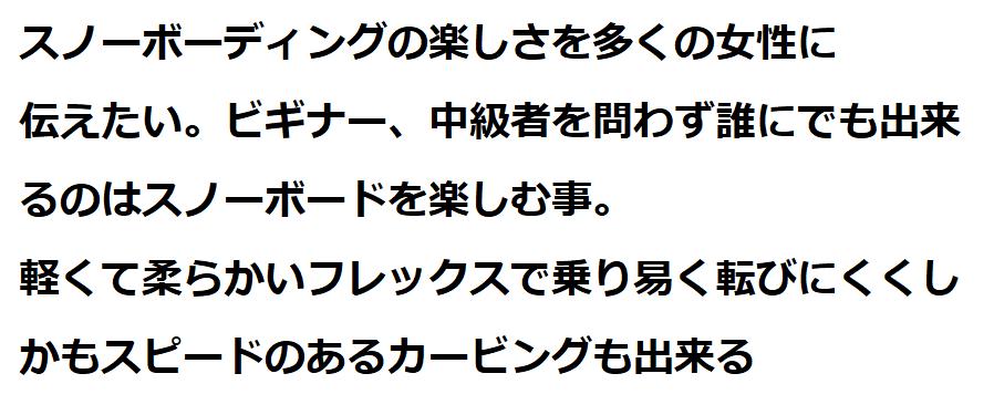 >【スノーボード・アライアン板 おすすめ】13