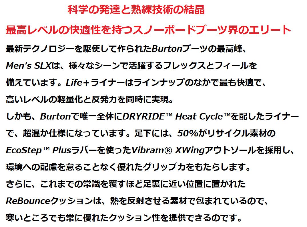 バートンブーツの種類8