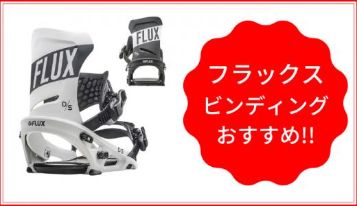 人気フラックス(FLUX) ビンディングのおすすめ3選!!「レビュー付き!!」