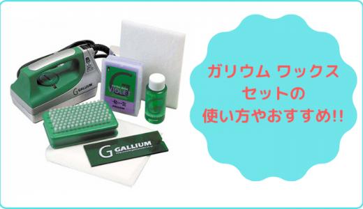 「コスパのいい」ガリウム ワックス セットの使い方やおすすめ教えます!!