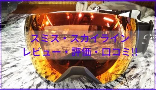 スミス ゴーグル スカイライン19-20「スぺック評価・レビュー・口コミ!!」