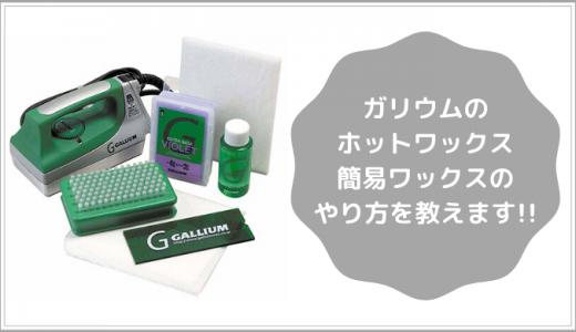 ガリウム ワックスの使い方・塗り方・かけ方を教えます!!