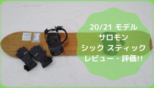 20/21モデル・サロモン シック スティック【評価・レビュー・口コミ!!】