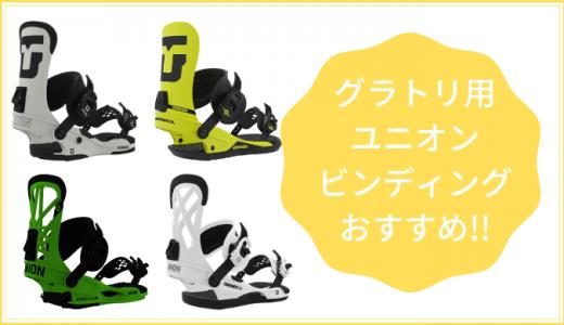 ユニオン(Union)グラトリビンディングのおすすめ4選!!「レビュー付き!!」
