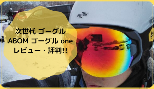 大人気 ABOM ゴーグル oneの「スペック評価・口コミ・レビュー!!」