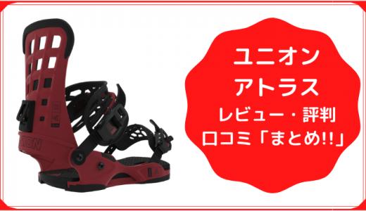 19/20モデル・ユニオン・アトラス【評価・レビュー・口コミ!!】