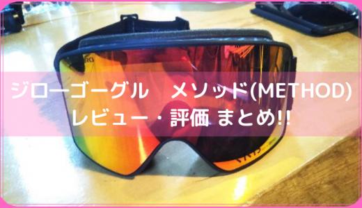 JIRO METHOD (ジロー メソッド)ゴーグルのスペック評価・レビュー・口コミ!!