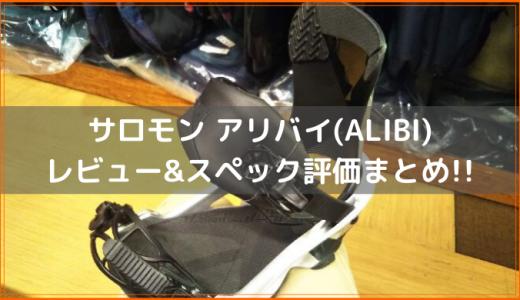 19/20モデル・サロモン アリバイ(ALIBI)【評価・レビュー・口コミ!!】