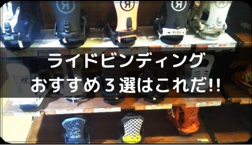 スノーボード ライド(ride)のビンディングのおすすめ3選はこれだ!!