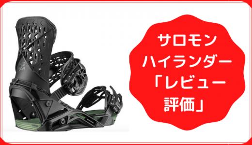 20/21モデル・サロモン・ハイランダー【評価・レビュー・口コミ!!】