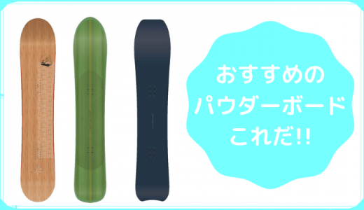 スノーボード・パウダーボード おすすめ5選!!「レビュー付き!!」