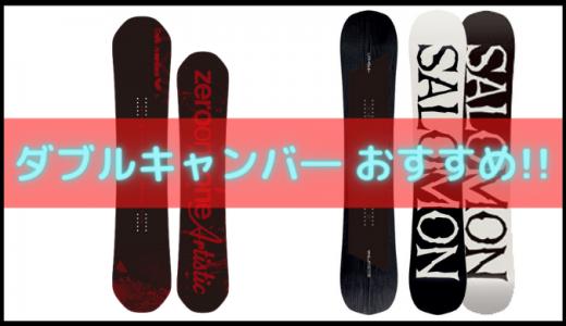 スノーボード・ダブル キャンバーでおすすめ板4選はこれだ!!