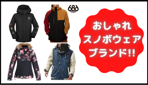 スノボウェアでおしゃれなブランド10選!!【これだけは知っておこう!!】