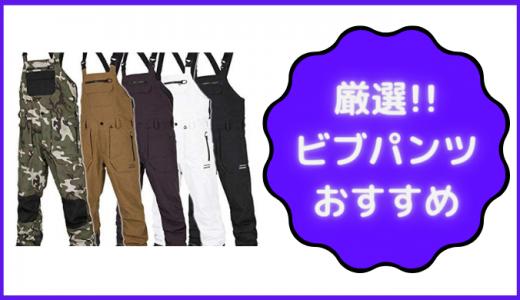 スノーボード・大人気ビブパンツのおすすめ10選!!