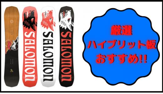 【レビュー付き】スノーボードでおすすめのハイブリット板5選はこれだ!!