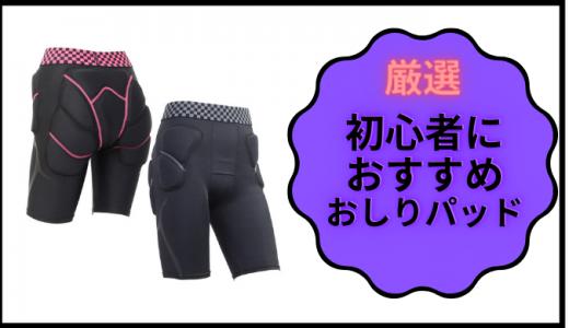 【厳選】スノボ初心者におすすめのおしりパッド5選!!