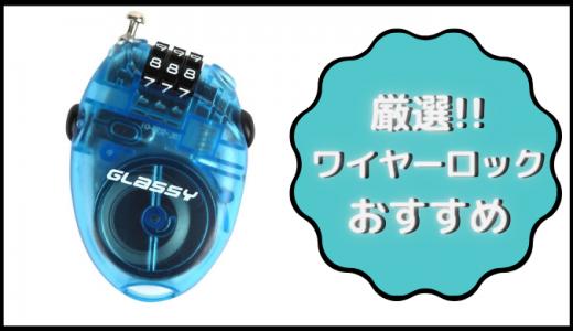 盗難を防げ スノーボード・ワイヤーロック(ケーブルロック)おすすめ5選!!