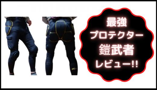 【スノーボードで最強】口コミで人気の鎧武者プロテクターのレビュー!!